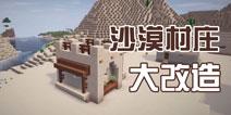 【建筑学院】我的世界沙漠村庄大改造