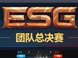 火线精英ESG总决赛直播回顾