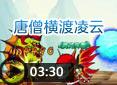 造梦西游4道济-唐僧横渡凌云
