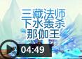 造梦西游4逆天-三藏法师下水轰杀那伽王