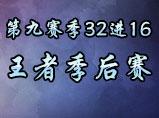 4399生死狙击第九王者季后赛32进16