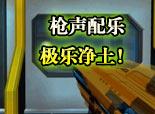 火线精英军厂长-枪声音乐-极乐净土
