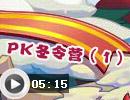 奥奇传说[梦谣]PK冬令营第1期