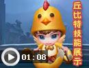 创世联盟小鸡哔哔丘比特技能展示