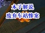 火线精英木子解说-破晓君生化实战十杀灭队镇压群魔