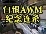 4399生死狙击星辰:白银AWM纪念连杀