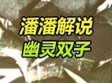 4399生死狙击潘潘武器解说:幽灵双子