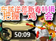 """造梦西游4道济-东弑逆荒新春特辑把握""""鸡""""会"""
