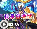 奥奇传说[天龙]修罗王霸气实战