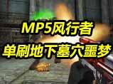 4399生死狙击MP5风行者单刷地下墓穴噩梦