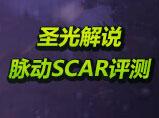 4399生死狙击圣光解说脉动SCAR评测刀僵尸