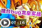 西普大陆擂台bug龙皇实战