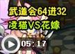 洛克王国武道会:凌猫VS花嫁