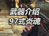 4399生死狙击武器介绍:97式炎魂
