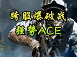 4399生死狙击跨服爆破战 强势ACE