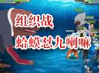 火影忍者OL组织战:蛤蟆怼鸣人九喇嘛
