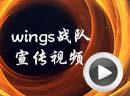 赛尔号wings战队宣传视频