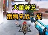 火线精英大董解说-AR15-雷腾评测&实战