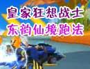 超凡巴迪龙狂想东韵仙境148跑法