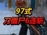 4399生死狙击97式炎魂刀僵尸6连斩