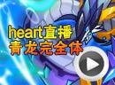 赛尔号heart直播-青龙完全体