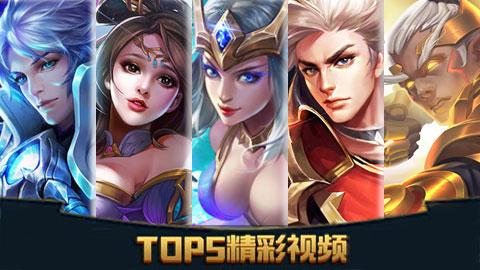 王者荣耀top5:诸葛亮丝血极限五杀