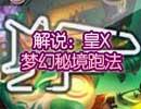 解说:皇X梦幻秘境跑法