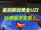 4399生死狙击星辰解说黄金UZI玩幽灵变异