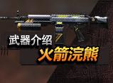 4399生死狙击武器介绍:火箭浣熊