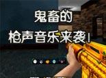 火线精英军厂长-枪声鬼畜 仙剑奇侠传