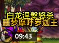 造梦西游4皮匠-白龙涅��怒杀噩梦摩呼罗迦王