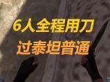 4399生死狙击6人全程用刀过泰坦普通