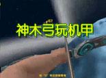 火线精英雷少-神木弓玩机甲模式