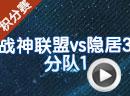 赛尔号战神联盟vs隐居3分队1