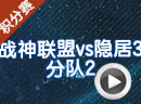 赛尔号战神联盟vs隐居3分队2