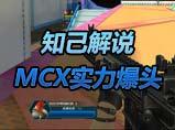4399生死狙击知己解说MCX实力爆头