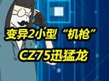 4399生死狙击变异2小型机枪CZ75迅猛龙