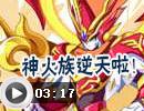 奥奇传说[天龙]最新神火族霸气实战