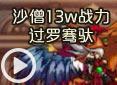 造梦西游4贤王-沙僧13w战力过罗骞驮