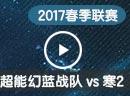 赛尔号超能幻蓝队vs寒2