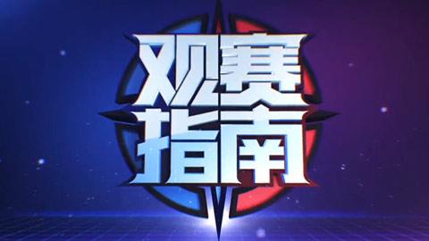 王者荣耀2017KPL春季赛第一周观看指南 总决赛再度上演