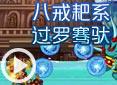 造梦西游4紫幽-八戒耙系过罗骞驮