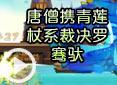 造梦西游4笑笑-唐僧携青莲杖系裁决罗骞驮