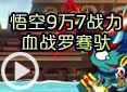 造梦西游4魂年-悟空9万7战力血战罗骞驮