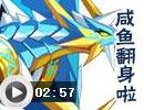 奥奇传说[天龙]咸鱼翻身的神水族