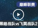 赛尔号黑暗战队vs飞翼战队2