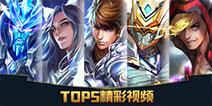 王者荣耀TOP5:关羽无限冲锋戏耍吕布