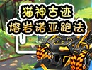 完美漂移猫神古迹皇家熔岩诺亚跑法