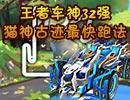 完美漂移王者车神32强海选赛猫神古迹最快跑法