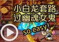 造梦西游4咖喱-小白龙挑战幽魂女鬼